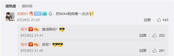 小米MIX4还有多久发布?