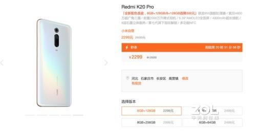 Redmi K20 Pro首降300值得入手么?