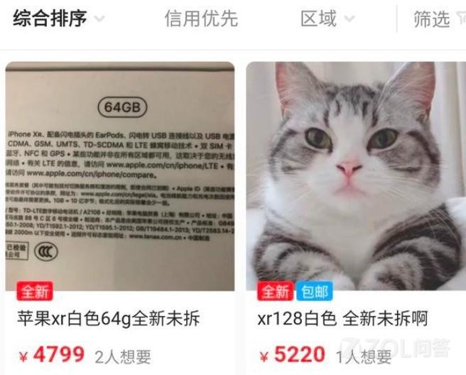618要来了 想入手iPhone XR哪个平台最便宜?