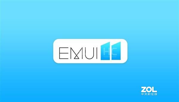 华为EMUI 11什么时候公测?