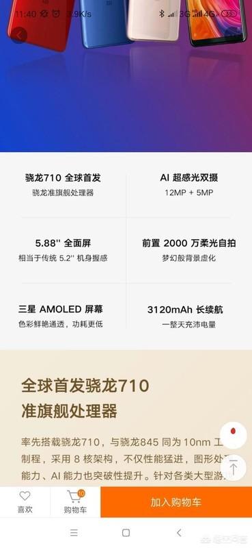 米粉节1399元小米8SE(6+64)是否值得买?