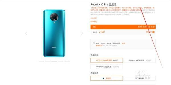 4499元的Redmi K30 Pro变焦版值得买么?