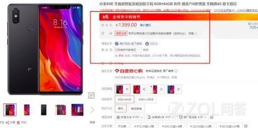 1399元 小米8 SE和红米Note 7怎么选?