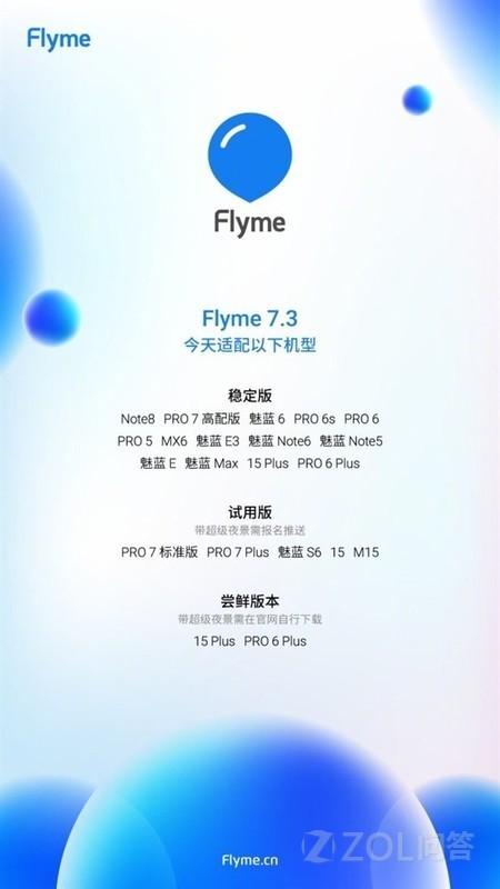 Flyme 7.3更新了哪些内容?支持的机型都有什么?