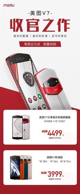 美图手机大降价还值得入手么?