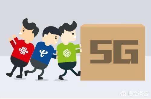 5G信号啥时候普及到县乡?