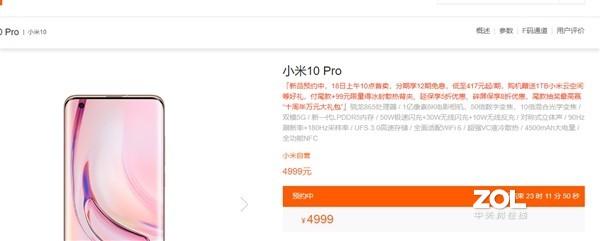 小米10 Pro比小米10更值得买吗?