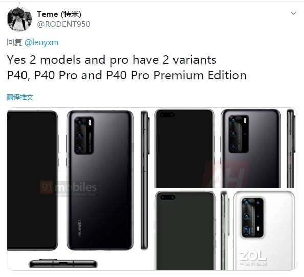 华为P40系列顶配版本不是Pro?