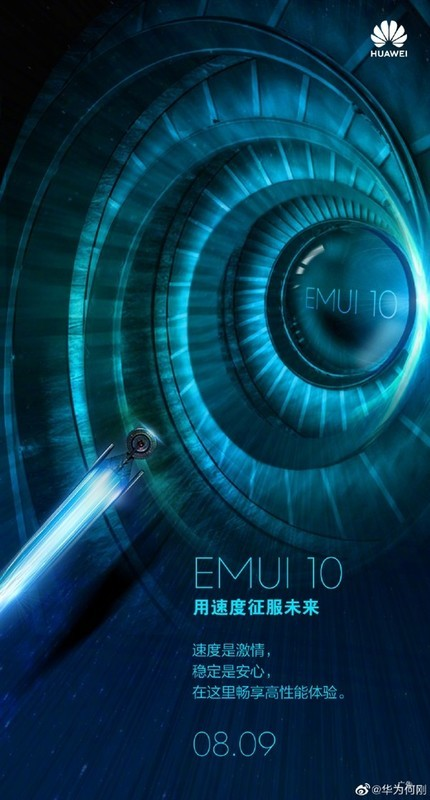 华为EMUI 10的神秘技术是什么?