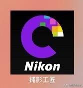 尼康d500NX2处理Rw格式需要用捕影工匠吗?使用感受如何?