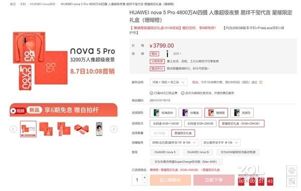 3799元的华为nova 5 Pro限定版值得买么?