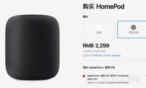 3个月直降500 苹果HomePod值不值得买?