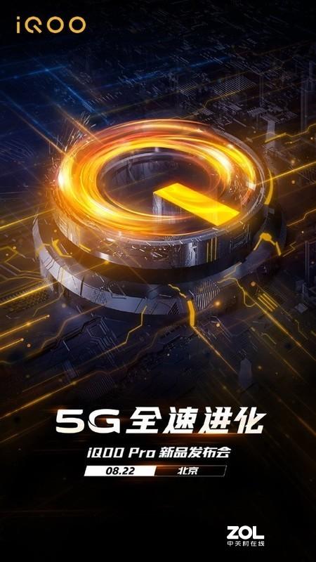 iQOO Pro什么时候发布?支持5G么?
