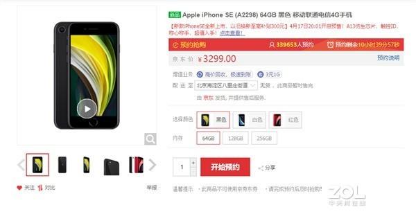 新iPhone SE怎么买最值?