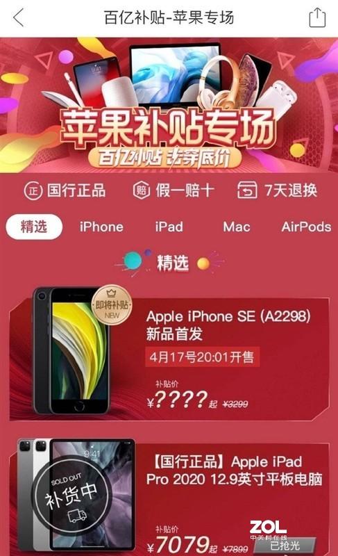 新iPhone SE会跌破首发价么?