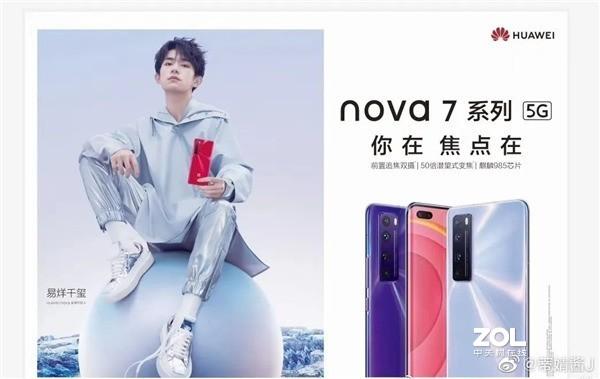 华为nova 7系列即将推出?