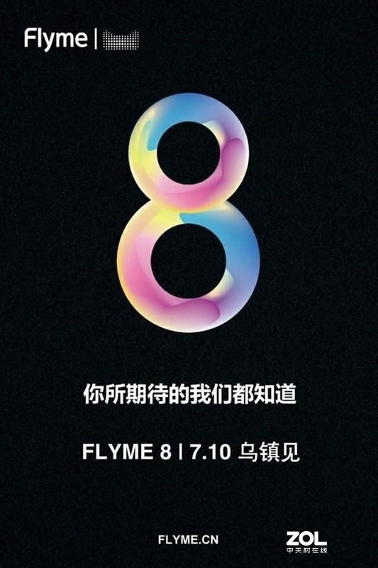 Flyme 8什么时候发布?会带来哪些更新?