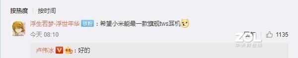 小米TWS旗舰耳机值得买吗?