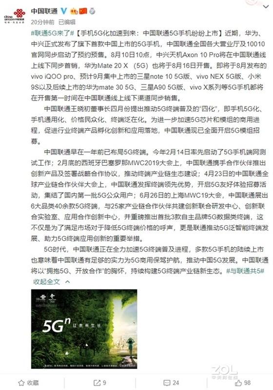 小米9S是什么手机?支持5G么?