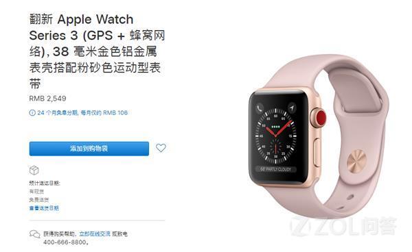 苹果Apple Watch在哪买性价比最高?