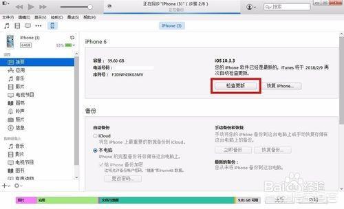 苹果max升级12.2怎么用电脑升级?
