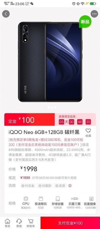 iQOO Neo怎么样?骁龙845打游戏够用吗?