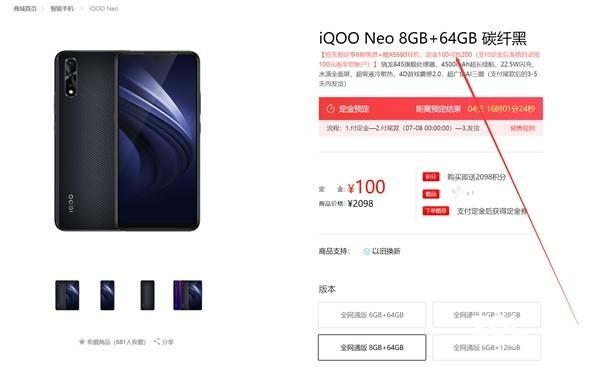 iQOO Neo性价比高吗?同价位手机里算什么水平?