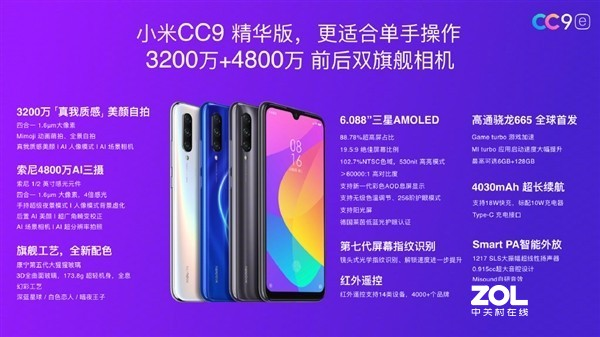 小米CC9和小米CC9e有什么区别?