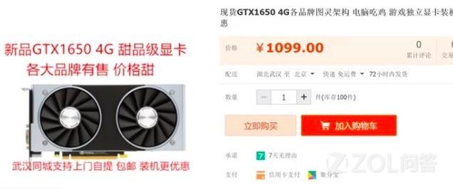 GTX 1650上架国内电商 1099元到底香不香?