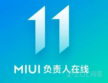 小米MIUI 11功能预热大集合 都有哪些新功能?
