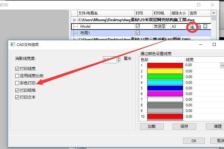 CAD一张图纸中的多个图形如何批量打印?