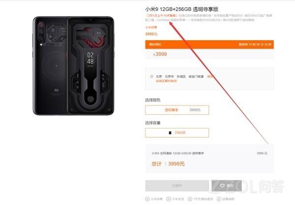 小米9透明尊享版首轮发售能抢到么?