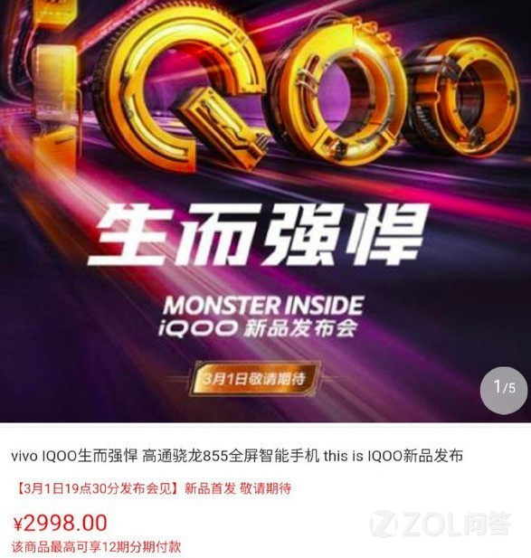 iQOO和小米9应该怎么选?