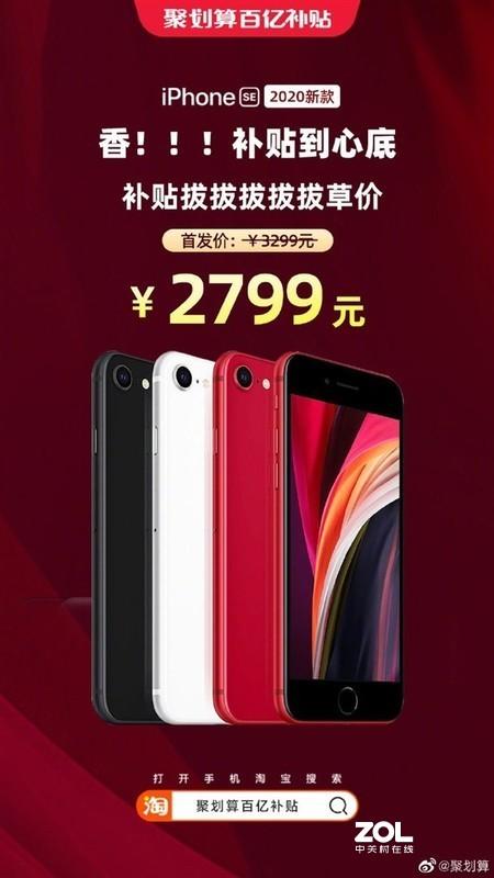 新款iPhone SE首发降价500元?