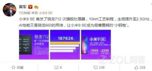 小米9 SE和小米8屏幕指纹版应该怎么选?