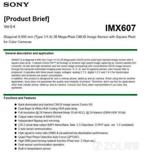 华为P30 Pro搭载的IMX607到底有多强?