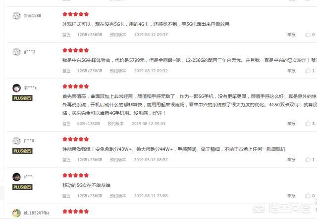 中国第一款5G手机,中兴天机10 Pro首卖后,消费者如何评价?