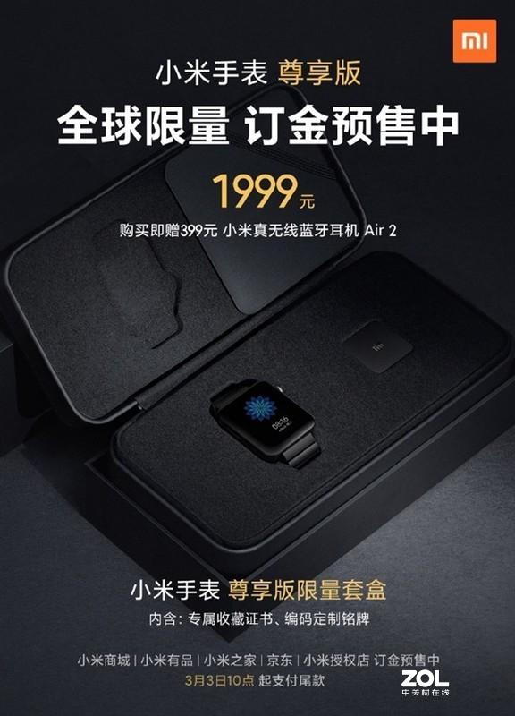 1999元小米手表尊享版值得买么?