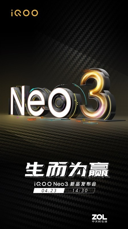 明天发布的iQOO Neo3值得期待么?