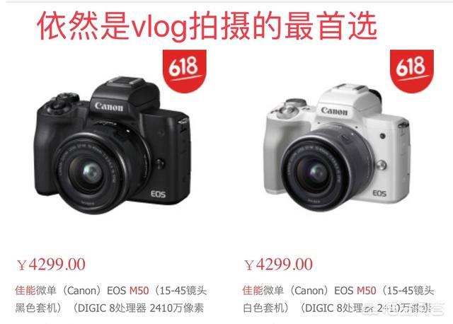 索尼a6300配16-50和佳能m50配22mm(或m50套机)哪款更适合拍vlog?