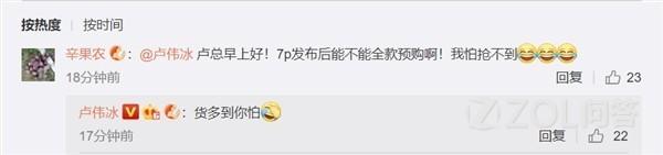 红米Note 7 Pro开卖会不会一机难求?