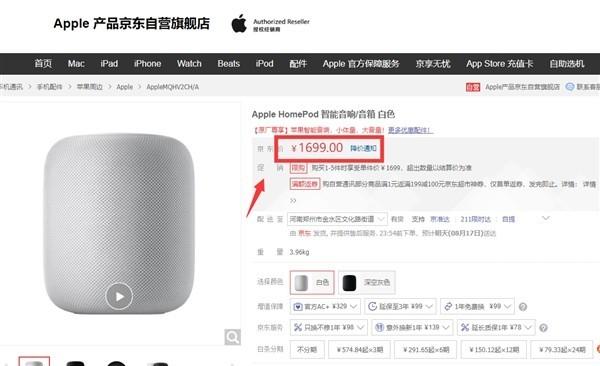 苹果HomePod售价腰斩说明了什么?