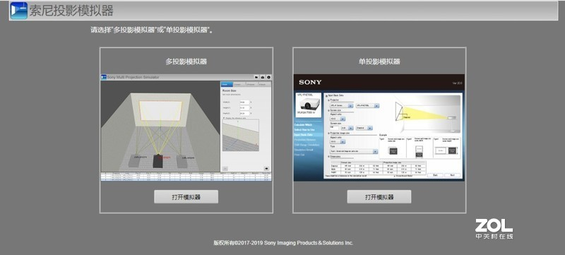投影机如何在线生成三维模拟安装图纸?