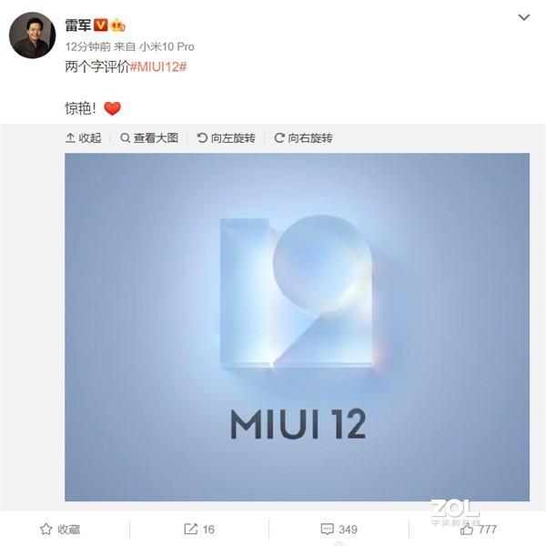 小米MIUI 12将会带来哪些改变?