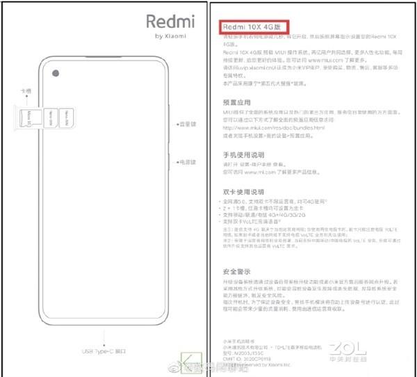 Redmi 10x是什么手机?