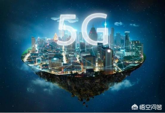 最近很火的5G,什么时候才能实现全国覆盖呢?