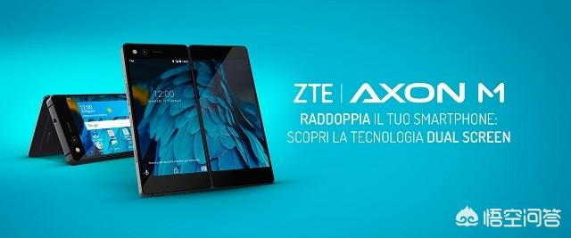 在Axon M发布后,中兴还会推出怎样的翻盖式折叠屏智能机?