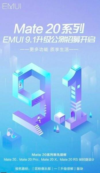 华为老旗舰升级完EMUI9.1有多好用?
