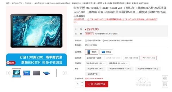 华为平板M6怎么样?和iPad哪个值得买?