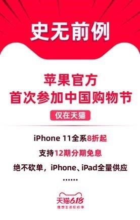 苹果官方参加618活动么?